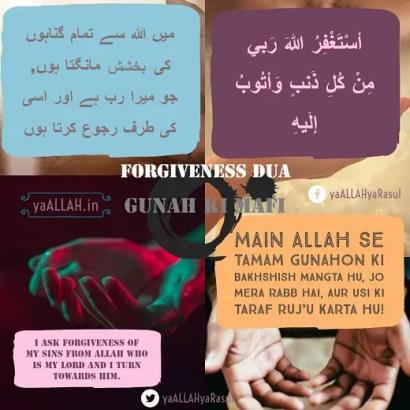 Forgiveness-of-All-Sins-Har-Gunah-Ki-Maafi-Ki-Dua-yaALLAH