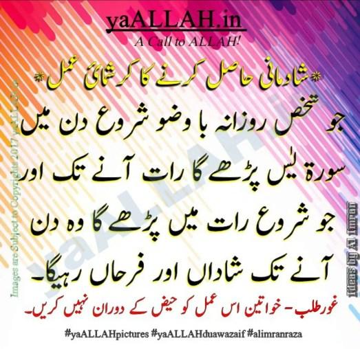 Shadmani-Khushiyan-Hasil-Karne-Ka-Karishmayi-Amal-masarrat-ka-wazifa-islamic-dua-good-happiness-yaALLAH-010217