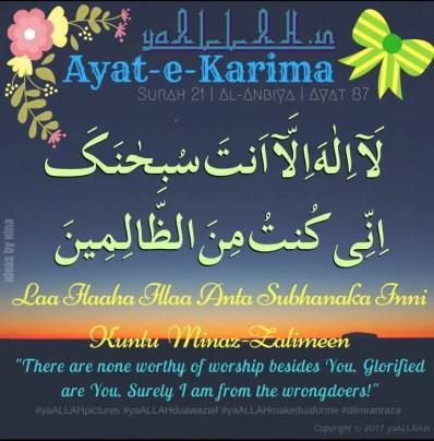Instant-Power-of-Ayat-e-Karima-Wazifa-Adhkar-Virtues-Benefits-Fawaid-fazilat-la-ilaha-illa-anta-yaALLAH-030317