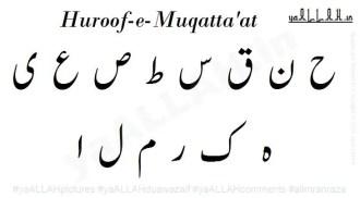 haroof-e-muqataat-in-quran-alif-laam-meem-yaALLAH-300317