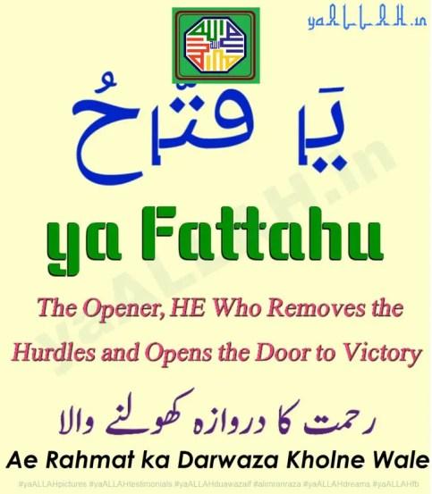 ya-Fattahu-al-fattaah-benefits-faydah-wazifa-Ae-darwaza-khone-wale-ALLAH-99-names-asma-e-husna-faydah-benefits-yaALLAH-070517