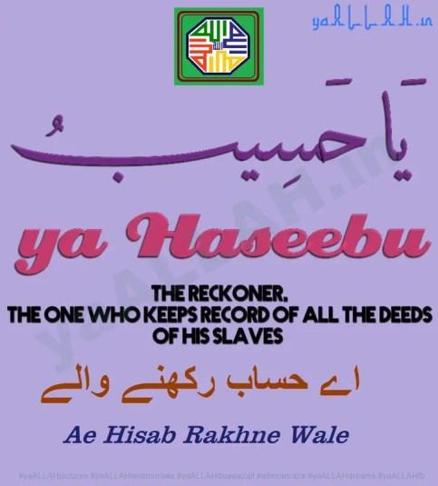 ya-Haseebu-al-Haseeb-ALLAH-99-names-asma-e-husna-faydah-benefits-The-Reckoner-yaALLAH