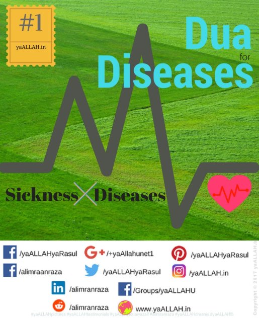 Dua-for-Health-from-Sickness-Any-Disease-Amraz-Shifa