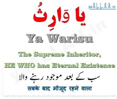 YA-WARISU-asma-ul-husna-ALLAH-names-ism-AL-WARIS-hindi-meaning-urdu-yaALLAH-050517