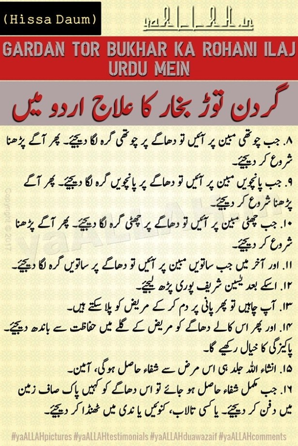 dimaghi gardan tor bukhar ka rohani ilaj urdu-meningitis tibbe nabvi-yaALLAH-2