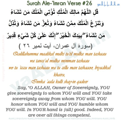 surah-al-imran-ayat-26-verse-sorat-aale-imraan-qulillahumma-malikal-mulki-tu-til-mulka-man-tashaau-qarz-ki-adayegi-yaALLAH-050517