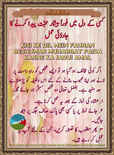 wazifa-to-create-love-in-someone's-heart-for-love-1