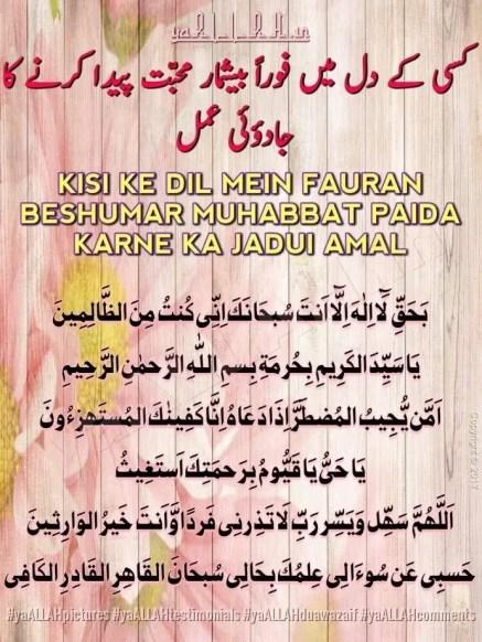 wazifa-to-create-love-in-someone's-heart-for-love-ba-haqqi-la-ilaha-illa-anta