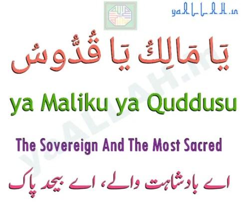 ya-Maliku-ya Quddusu-al-Asma-ul-Husna-ALLAH-names-Benefits-Faydah-Wazifa-Love-yaALLAH-070517