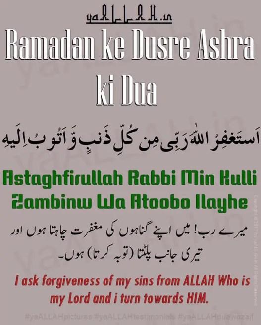 Ramadan-second-Ashrah-Dua-Astaghfirullah-Rabbi-Min-Kulli-Zambinw-Wa-Atoobu-ilayh-yaALLAH-090617