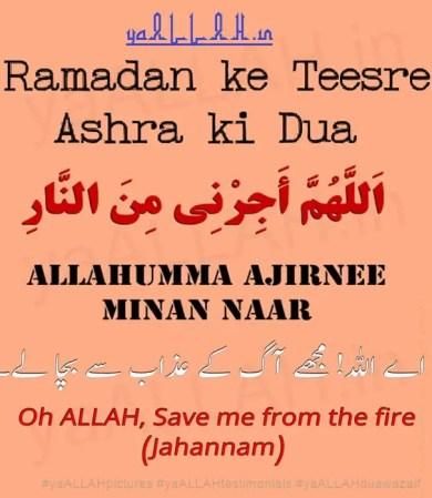 Ramadan-third-Ashrah-Dua-teesre-ALLAHUMMA-ajirni-minannar-yaALLAH-090617
