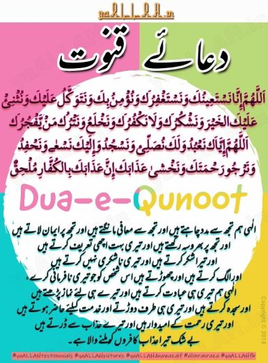 Dua Qunoot Text in English Arabic Hindi With Translations