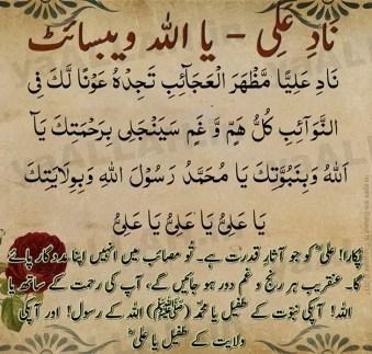 Islamic Prayers for All Types of Marriage Nad-e-Ali Wazaif-marriage-nikah-nad e ali benefits-hindi-fazilat-sunni-haqeeqat-urdu-yaALLAH