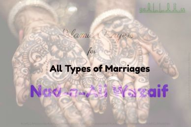 Islamic Prayers for All Types of Marriages Nad-e-Ali Wazaif for Nikah-Shadi-yaALLAH-310817