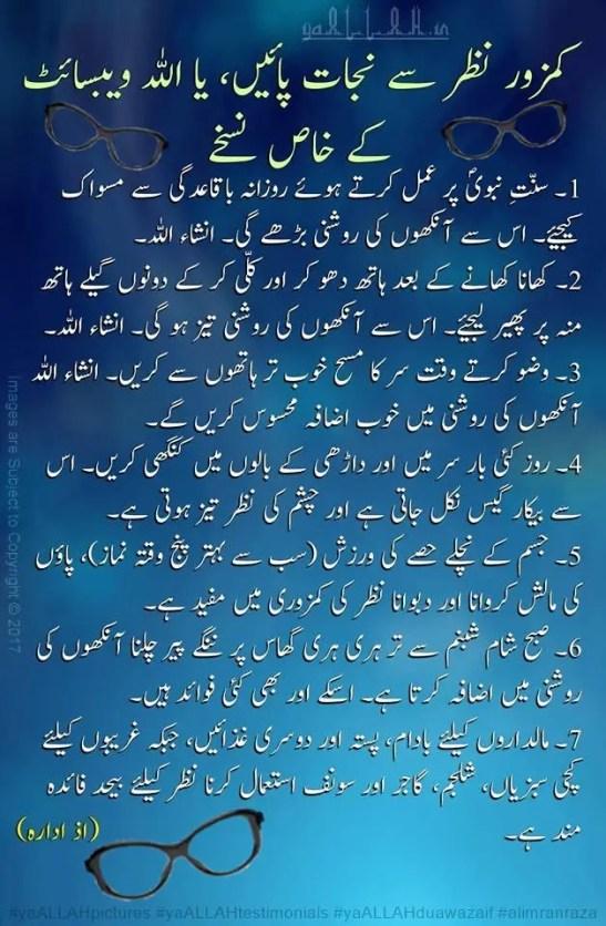 Vision Problems of Eyes- Islamic Cure Tips-way-ankhon-ki-roshni-ke-nuskhe-yaALLAH-030817