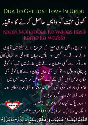 Mohabbat Ko Pane Ki Dua in Urdu-1