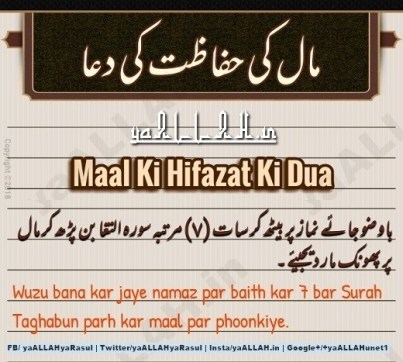 jaan maal ki hifazat ki dua with hindi urdu translation