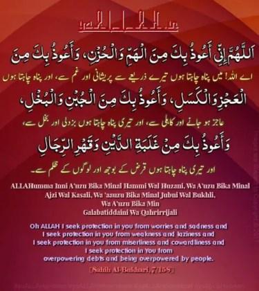 Islamic Dua for Sadness and Depression Gham Se Nijat-ALLAHumma Inni-ALLAHumma Inni Auzu Bika Minal Hammi Wal Huzani-yaALLAH