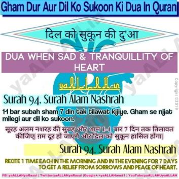 dua for sadness in english arabic hindi translations