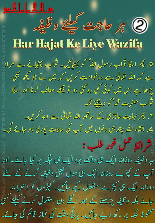 Dua for Any Wish Hajat to Come True-Quick Wazifa (Authentic)