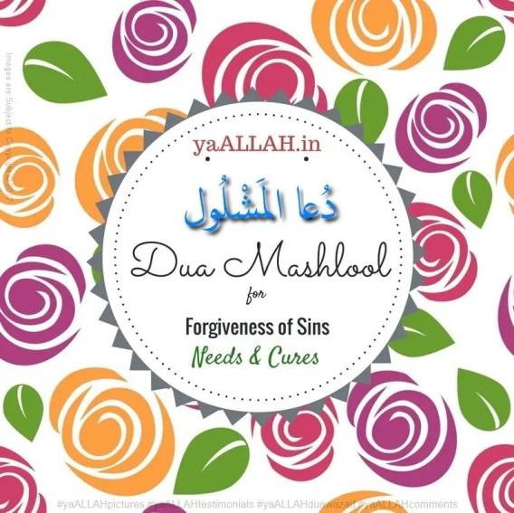 Dua Mashlool-benefits-fazilat-meaning-arabic-translation-sunni-pdf-yaALLAH