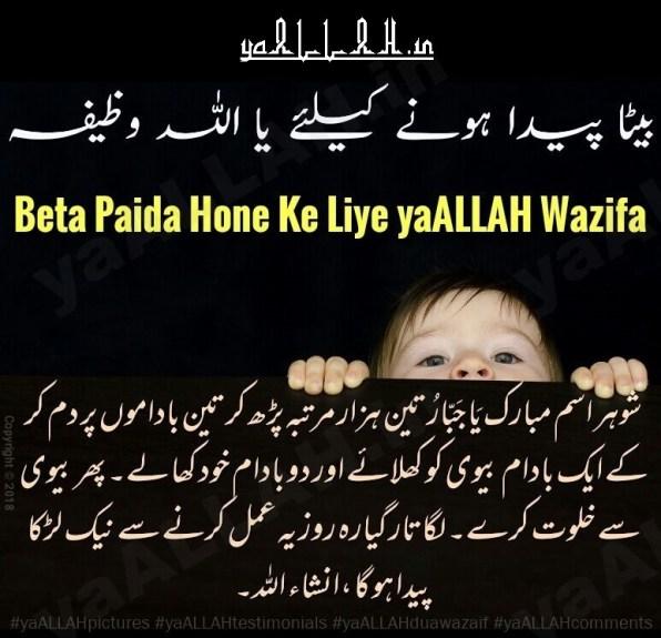 Beta Chahiye? Dua for Having a Baby Boy-Aulad-e-Narina Ka Hasool