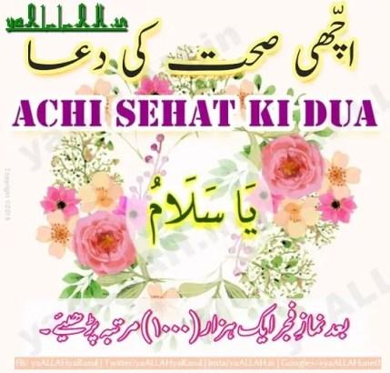 achi sehat ki dua in urdu