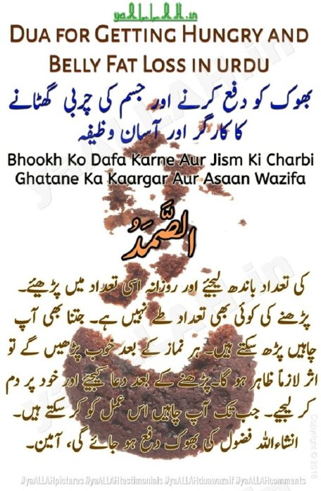 Dua for Getting Hungry and Belly Fat Loss in urdu