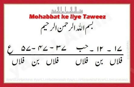 Shohar ki Mohabbat ke liye Taweez-Amulet to Make Someone Love You