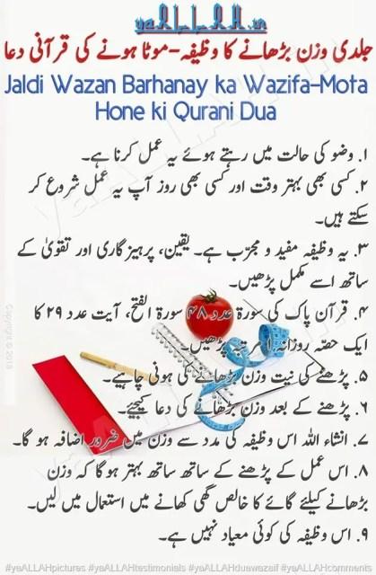 Wazan Barhanay ka Wazifa-Mota Hone ki Qurani Dua in urdu