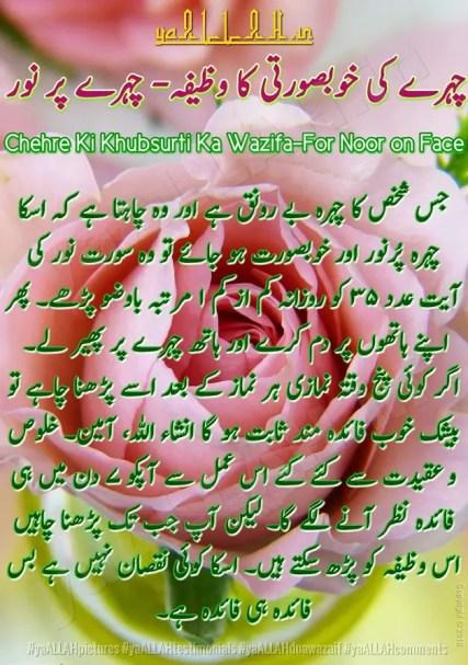 chehra khubsurat aur gora karne ki dua in urdu