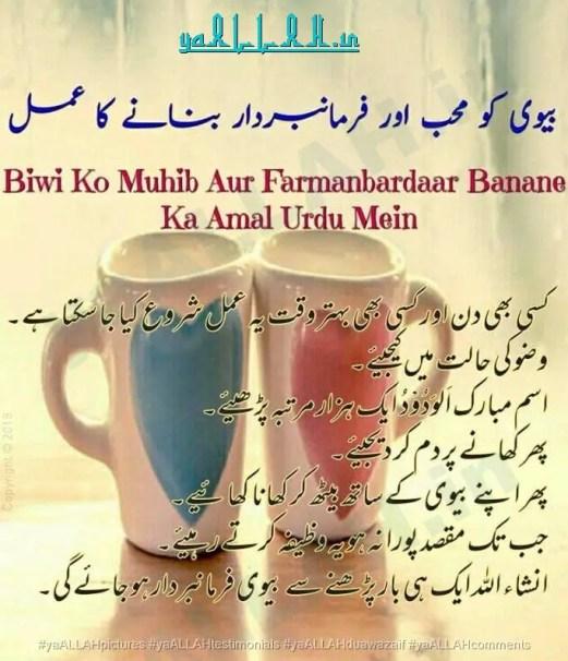 Biwi ko Farmabardar Banane ka Wazifa in urdu