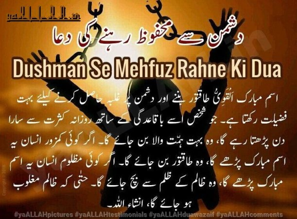 Dushman Se Mehfooz Rehne Ka Wazifa-Dua For Safety From Enemies