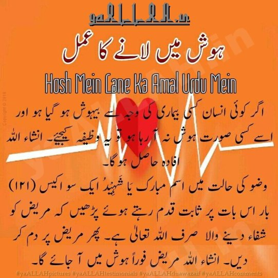 Hosh Mein Laane Ki Dua-Behoshi Door Karne Ki Dua in Urdu