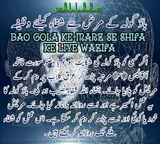 Hysteria ka Ilaj Urdu-Female Hysteria Treatment Wazifa