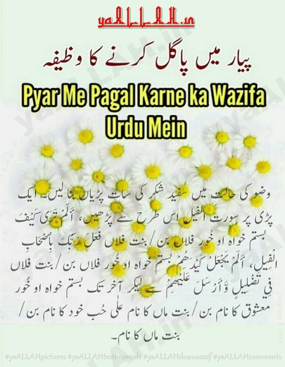 Kisi Ko Apne Pyar Me Pagal Karne ka Wazifa-Dua to Change Someone's Mind-2