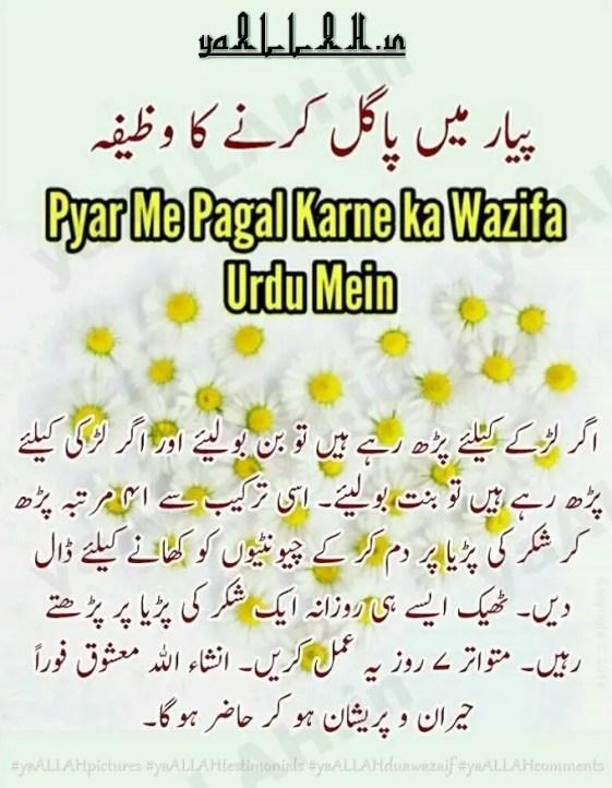 Kisi Ko Apne Pyar Me Pagal Karne ka Wazifa-Dua to Change Someone's Mind-6