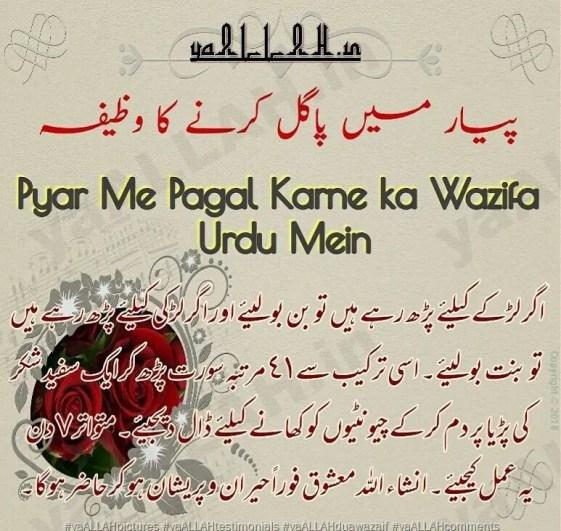 Kisi Ko Apne Pyar Me Pagal Karne Ka Wazifa-Dua to Change Someone's Mind-8
