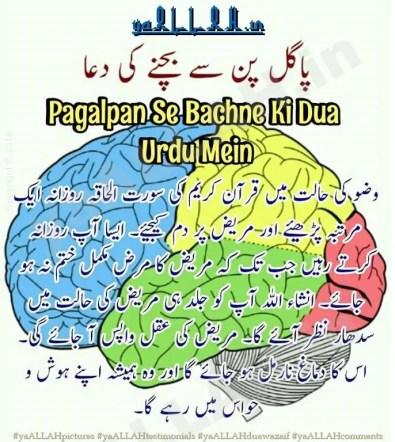 Pagalpan Se Bachne Ki Dua-Wazifa for Mental Ilness
