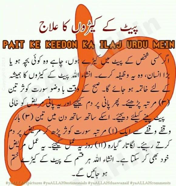 Pait Ke Keeron Ka Ilaj in Urdu-Wazifa for Worms in Stomach