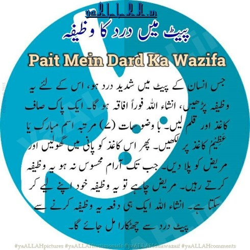Quick Relief! Pet Dard Ki Dua in Arabic-Stomach Pain K Liye