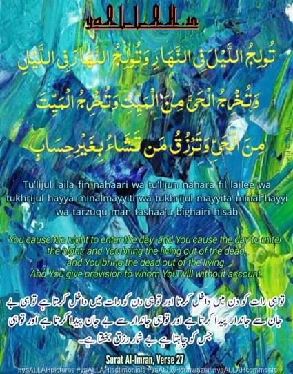 Surah Al-Imran ayat-27-tulijul laila finnahari