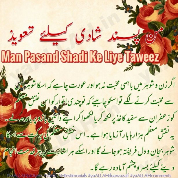 Taweez for Love Marriage-Man Pasand Shadi K Liye Taweez-2