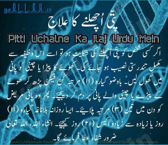 Wazifa for Urticaria-Pitti Uchalna Ka Ilaj in Urdu-Pitti Ki Dua