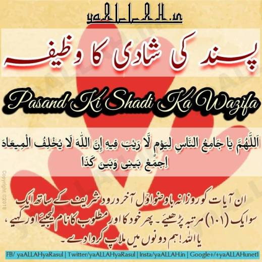 wazifa for success in love marriage in urdu