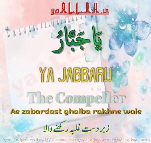 ya jabbaru meaning in english