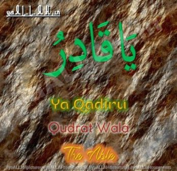 ALLAH name ya al qadiru in urdu english