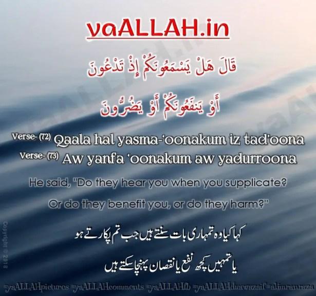 Chehre Ke Dano Ke Liye Wazifa-Dua For Clearing Pimples-surah ash shura ayat 72 73