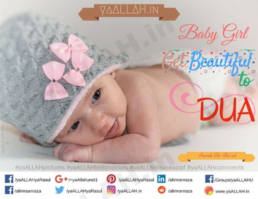 Dua to Get Beautiful Baby Girl-Ladki Paida Hone Ka Wazifa