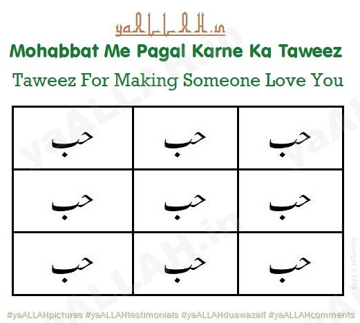Mohabbat Me Pagal Karne Ka Taweez-Taweez For Making Someone Love You